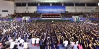 我校隆重举行2017届学生毕业典礼暨学位授予仪式 - 河北科技大学