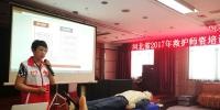 河北省红十字生命健康安全教育师资培训班在承德开班 - 红十字会