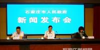 2017年中国石家庄国际投资合作洽谈会举办新闻发布会 - 政府