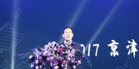 """""""京津冀科技成果转化金融创投峰会""""在张家口举行 - 科技厅"""