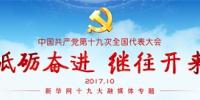 中国共产党第十九次全国代表大会在京开幕 - 科技厅
