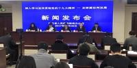 省委外宣局召开京津冀协同发展专题新闻发布会 - 发改委