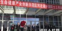 """河北省首家""""外国院士工作站""""在北戴河新区揭牌成立 - 人力资源和社会保障厅"""