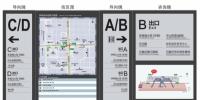 石家庄市轨道交通1号线一期及3号线一期首开段车站导向标识广告招商公告 - 轨道交通