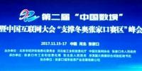 """第二届""""中国数坝""""峰会开幕 多个重大项目现场签约 - 工业和信息化厅"""