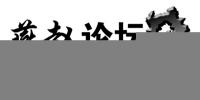 """【燕赵论坛】""""小马扎""""上的宣讲为何吸引人 - Hebnews.Cn"""