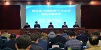 """河北省工信厅成功举办""""专精特新""""中小企业服务对接活动 - 工业和信息化厅"""