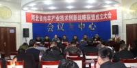 河北省肉羊产业技术创新战略联盟正式成立 - 科技厅