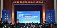 京津冀创投峰会暨百家创投进河北高峰论坛在石家庄举办 - 科技厅