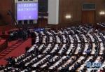 (两会)(7)十三届全国人大一次会议举行第四次全体会议 - Hebnews.Cn