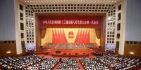 (两会)(16)十三届全国人大一次会议举行第四次全体会议 - 国土资源厅