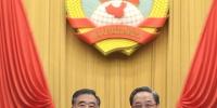 汪洋当选全国政协主席 - 食品药品监督管理局