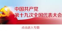 刘延东:深入学习贯彻党的十九大精神 全面开创教育改革发展新局面 - 食品药品监督管理局