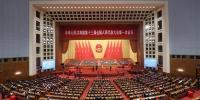 (两会)(1)十三届全国人大一次会议举行第七次全体会议 - 国土资源厅