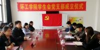 环工学院设立学生会党支部 - 河北科技大学