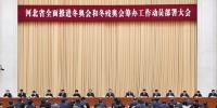 河北省全面推进冬奥会和冬残奥会筹办工作动员部署大会召开 - 体育局