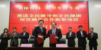 省体育局与省卫计委签订框架协议 - 体育局
