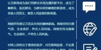 """网络强国的中国实践——写在习近平总书记""""4·19""""重要讲话发表两周年之际 - Hebnews.Cn"""