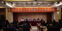全省领导干部民族工作专题研讨班在京举办 - 民族宗教事务厅