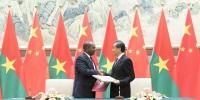 中华人民共和国与布基纳法索恢复外交关系 - 食品药品监督管理局