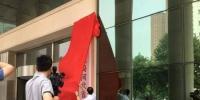 6月15日上午10时整,国家税务总局河北省税务局正式挂牌,这标志着原河北省国家税务局、河北省地方税务局正式合并。 - 中国新闻社河北分社