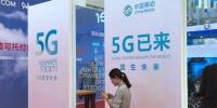 资料图:5G的展示牌。中新网 吴涛 摄 - 中国新闻社河北分社
