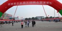 雄县企业用工招聘会现场。 - 中国新闻社河北分社
