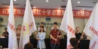 石家庄市红十字志愿服务基地(工作站)正式成立 - 红十字会