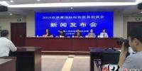 6月29日,2018京津冀国际投资贸易洽谈会组委会召开第一次新闻发布会。图为发布会现场。 记者赵丽肖摄 - 中国新闻社河北分社