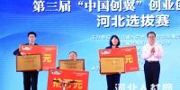 """第三届""""中国创翼""""创业创新大赛河北选拔赛省级决赛暨颁奖仪式在石家庄举行 - 人力资源和社会保障厅"""