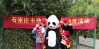 活动资料图。 石家庄动物园供图 - 中国新闻社河北分社
