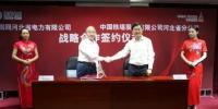 河北电力与河北铁塔签署战略合作框架协议现场 王昆仑 摄 - 中国新闻社河北分社