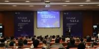 创新驱动,智造未来——第三届全国建筑机器人技术论坛在我校举行 - 河北工业大学