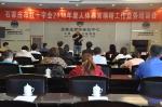 石家庄市红十字会召开2018年度人体器官捐献工作业务培训会 - 红十字会