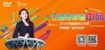中网落幕 北京FM969助力赛事提升宣传维度 - 中国新闻社河北分社