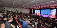 10月11日,京津冀中小企业创业创新服务对接活动暨河北省跨部门中小企业政策信息发布平台启动仪式在保定市举办。图为活动现场。 - 中国新闻社河北分社