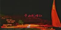 10月11日,第三届石家庄市旅游产业发展大会开幕。图为《新中国从这里走来》大型实景演出现场。 杜船摄 - 中国新闻社河北分社