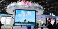 段润保副厅长率团参加第十五届中国国际中小企业博览会 - 工业和信息化厅