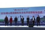 唐山重机车俱乐部向唐山市红十字会捐款10万元 - 红十字会
