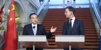 李克强与荷兰首相会谈释放三大信号 - 食品药品监督管理局