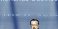 李克强与荷兰首相吕特共同出席中国-荷兰经贸论坛并发表演讲 - 食品药品监督管理局