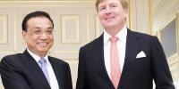李克强会见荷兰国王威廉-亚历山大 - 食品药品监督管理局