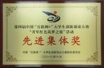 """我校在第四届中国""""互联网+""""大学生创新创业大赛中再获佳绩 - 河北农业大学"""