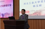 我校举办首届高中大学协同人才培养研讨会 - 河北工业大学
