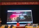 11月8日,石家庄市区2018年第二批公共保障房公开摇号分配在人民会堂举行。图为公开摇号现场。记者任学光摄 - 中国新闻社河北分社