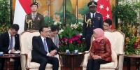 李克强会见新加坡总统哈莉玛 - 食品药品监督管理局