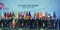 李克强出席第13届东亚峰会 - 食品药品监督管理局