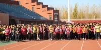 我校2018年教职工全民健步走(跑)活动成功举办 - 河北工业大学
