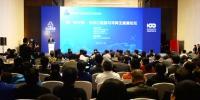 首届氢能与可再生能源论坛在张家口举办 - 工业和信息化厅