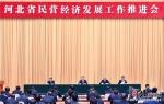 河北省民营经济发展工作推进会在石家庄举行 - 工业和信息化厅